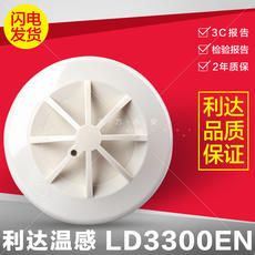Lida warm sense JTW-ZDM-LD3300EN point type temperature fire detector A2S fire temperature sensor