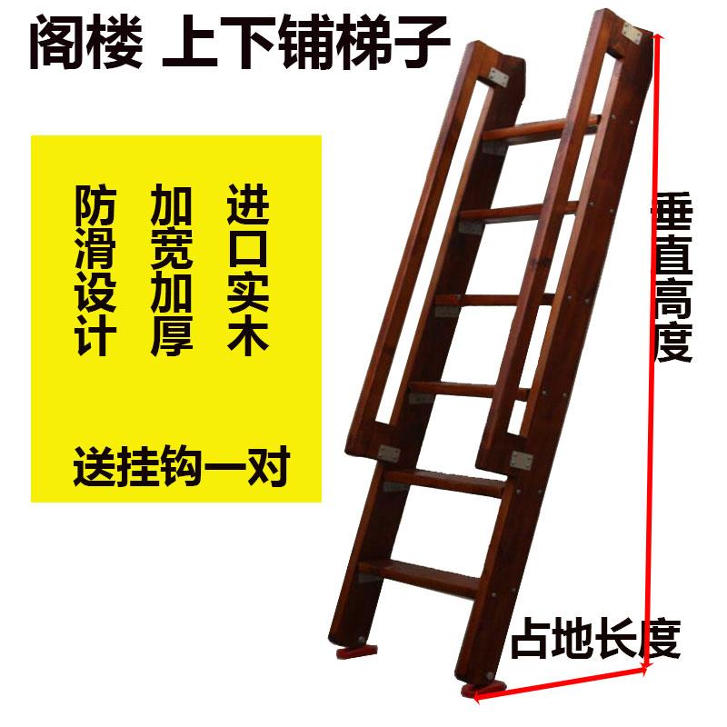 厂家直销实木楼梯家用阁楼直梯 简易爬梯上下铺防滑木梯单梯扶梯