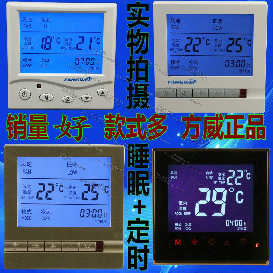 触屏RS485四管制中央空调液晶温控器 手操器风机盘管控制面板线控