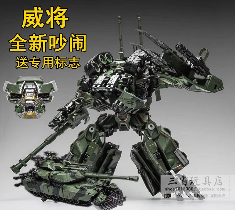 变形玩具金刚威将 电影L级领袖级 吵闹 放大版坦克模型机器人模型