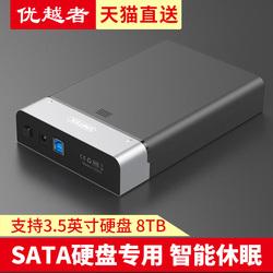 优越者移动硬盘盒2.5/3.5英寸外置外接读取usb3.0台式机笔记本固态机械移动硬盘盒子底座