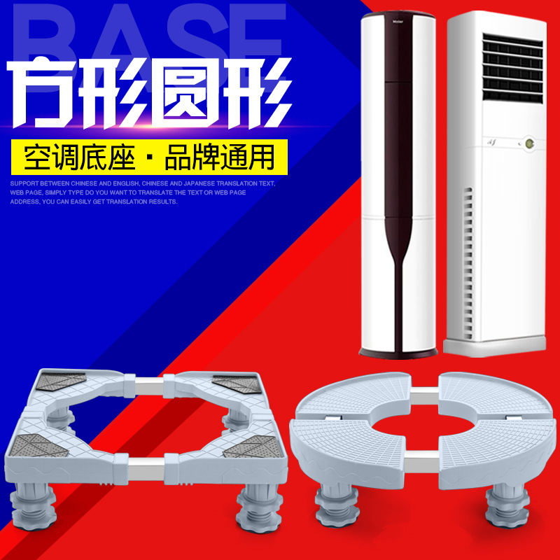 立式柜式空调底座圆形格力美的海尔柜机支架方形托架垫高圆柱架子