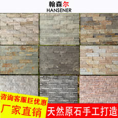 Natural culture stone TV background wall courtyard brick culture brick exterior wall tile antique brick garden art brick slotting