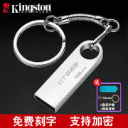 Kingston u disk 16g student creative cute custom lettering Car u disk Mobile USB disk encryption USB genuine