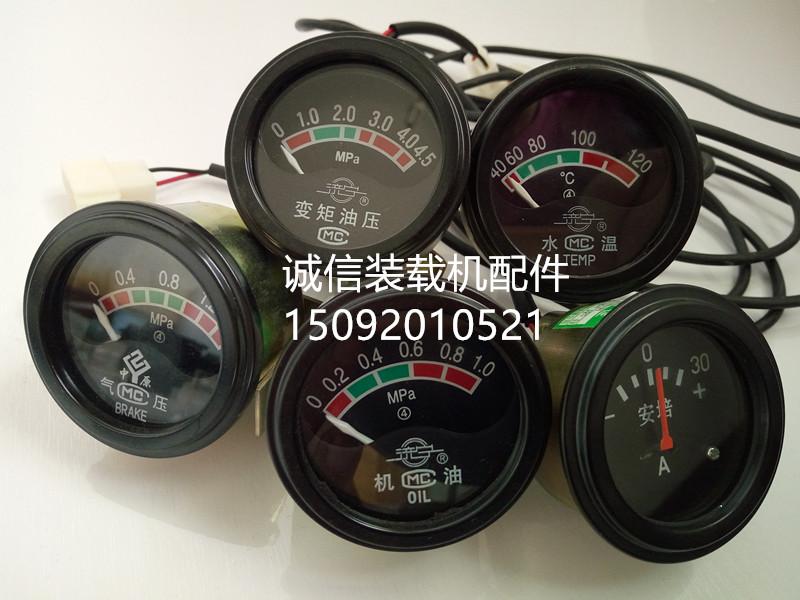 小型装载机铲车配件 电流表 气压表 变矩器油压表 机油表 水温表