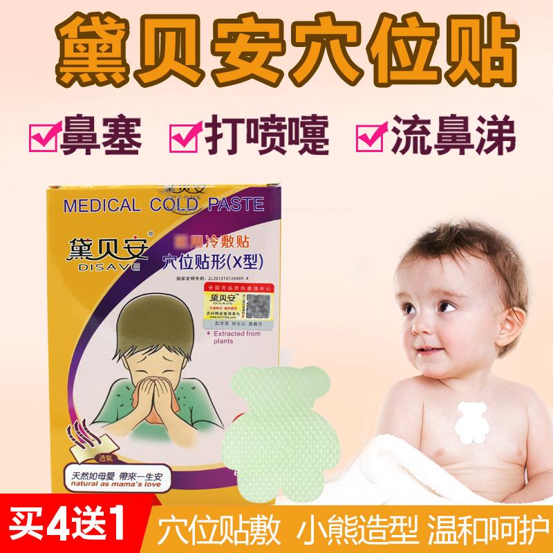 宝宝流鼻涕鼻塞贴 小儿打喷嚏 咳嗽贴婴幼儿 黛贝安儿童穴位贴