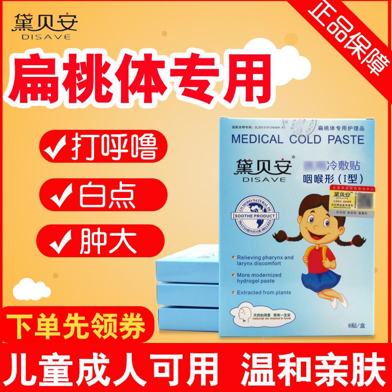 咽扁贴 儿童宝宝扁桃体发炎肥大肿大咽喉痛 黛贝安小儿扁桃体贴