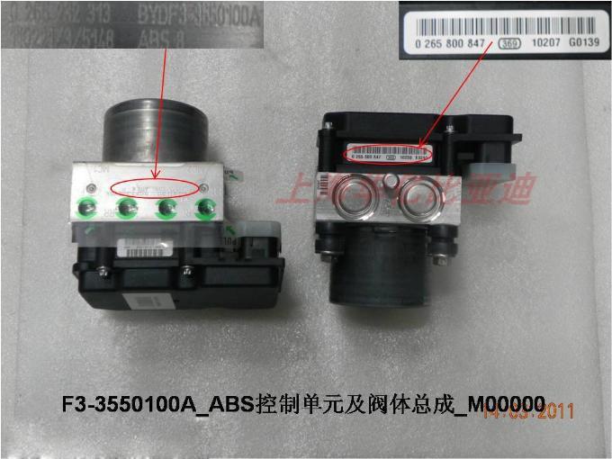 比亚迪F3 F3R G3 F3DM L3 G3R ABS总泵 刹车总泵 制动液压泵 原装