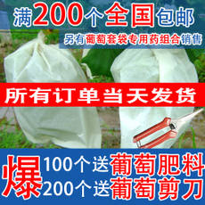 [Factory outlet] Grape bagging paper bags bird-specific waterproof bag fruit fruit bag