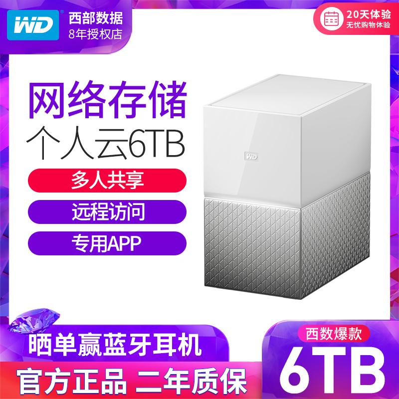 wd西部数据My Cloud Duo 6TB个人网络硬盘 智能云存储 西数硬盘6T