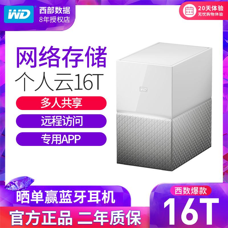 wd西部数据My Cloud home Duo 16TB网络云盘 个人云存储 西数无线硬盘