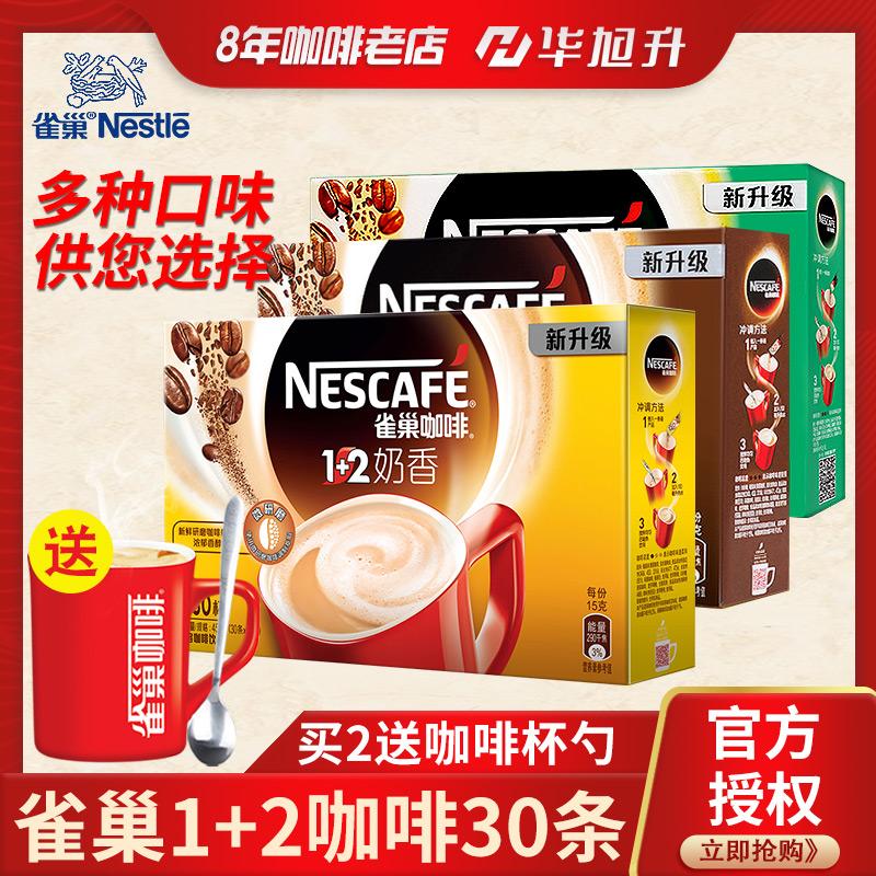 雀巢特浓奶香咖啡1+2速溶三合一咖啡30条390g/450g/330g盒装