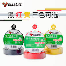 Bull electric tape electrical insulation tape pvc tape flame retardant high temperature waterproof black electric tape genuine