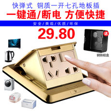 All-copper waterproof pop-up socket five-hole ground floor socket to the bottom box