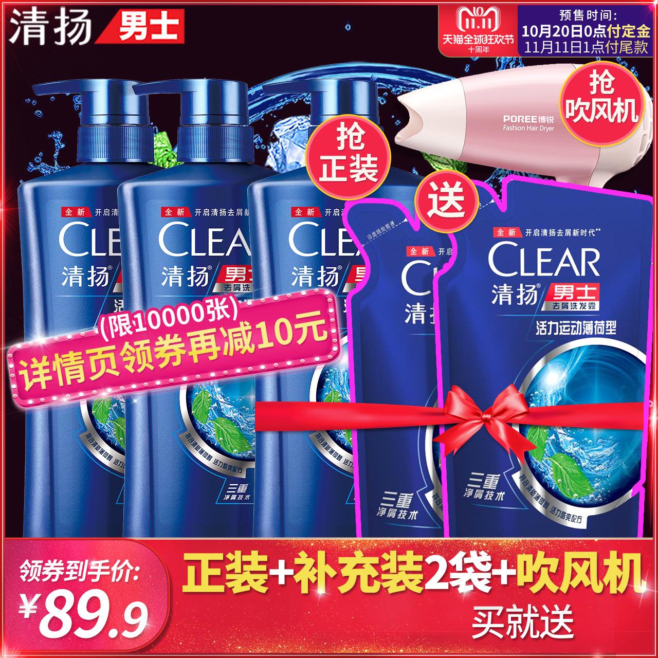 【双11预售】清扬洗发水露男士活力运动薄荷去屑正品套装500g*2