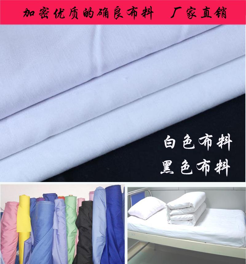 宾馆酒店医院美容院床单纯白色涤棉布料画布涂鸦黑色的确良背景布