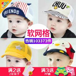 婴儿帽子0-3-6-12个月夏季薄款男童女宝宝1岁鸭舌帽潮遮阳帽春秋
