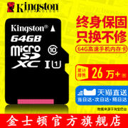 Kingston 64g memory card storage SD card high-speed tf card Class10 64g mobile phone memory card 64g