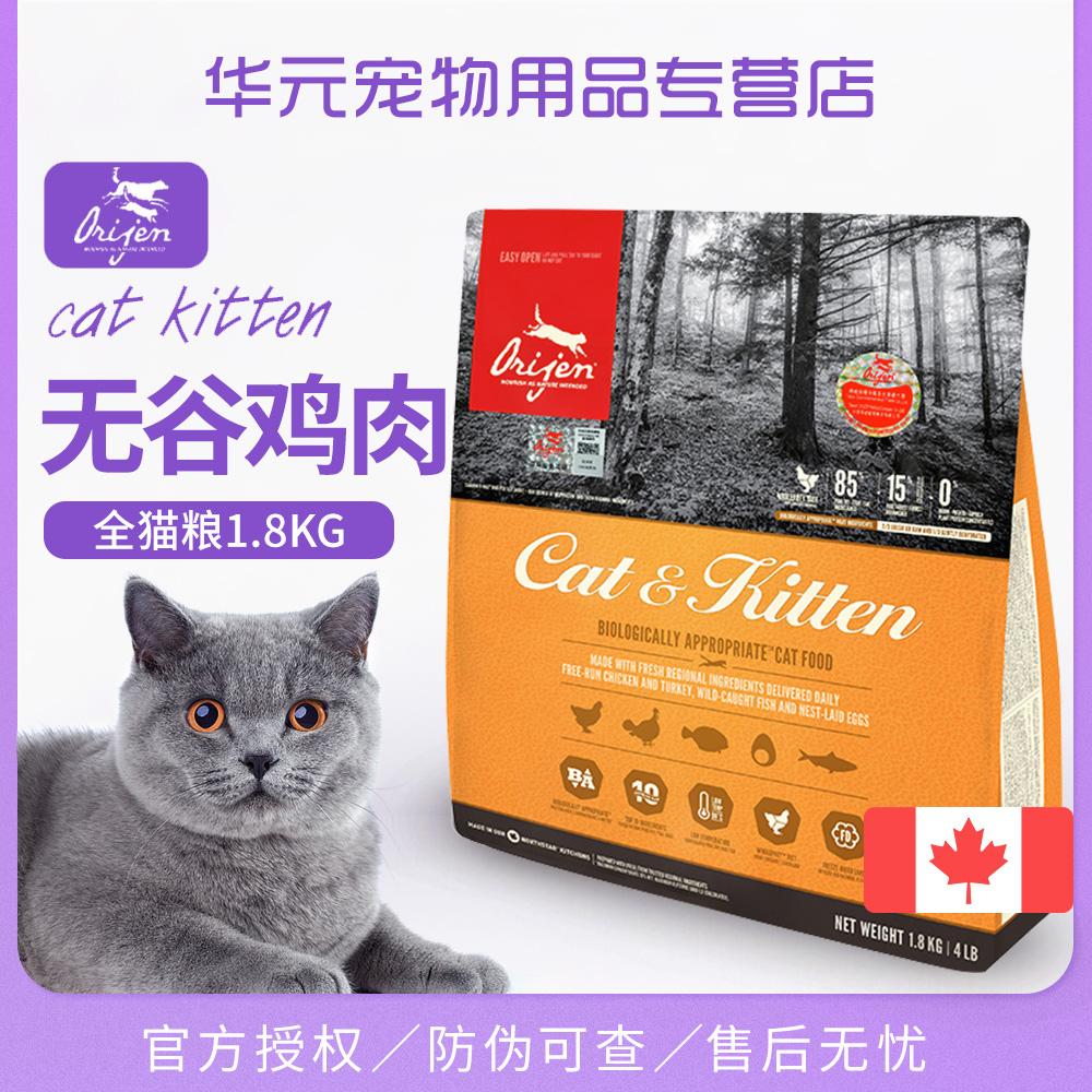 渴望无谷鸡肉成猫幼猫猫粮1.8kg英短布偶宠物猫咪主粮加拿大进口