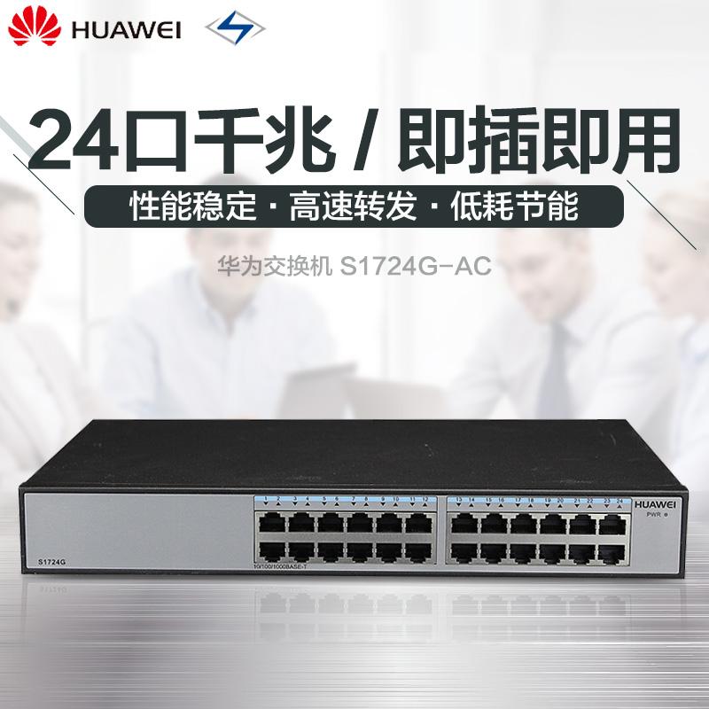 华为24口全千兆交换机S1724G-AC 以太网络监控企业级交换器分流器