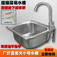 Stainless steel sink single slot with bracket wall-mounted sink hanging bracket simple sink set washing dish wash basin