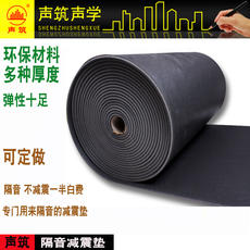 Acoustic sound insulation cushions Environmental sound-absorbing and sound-absorbing cushions Wall floor ceiling sound-absorbing cushioning materials