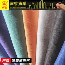Sound building sound soft bag hard cloth meeting room audio and video room silencer room decoration sound-absorbing sound-absorbing soft cloth