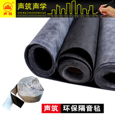 Sound building flame retardant soundproofing soundproof sound-absorbing cotton environmental protection soundproofing felt wall sound insulation board indoor damping sound insulation material