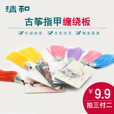 Guzheng nail storage board children adult cartoon ancient wind 琵琶 nail tape wrapped card guzheng accessories