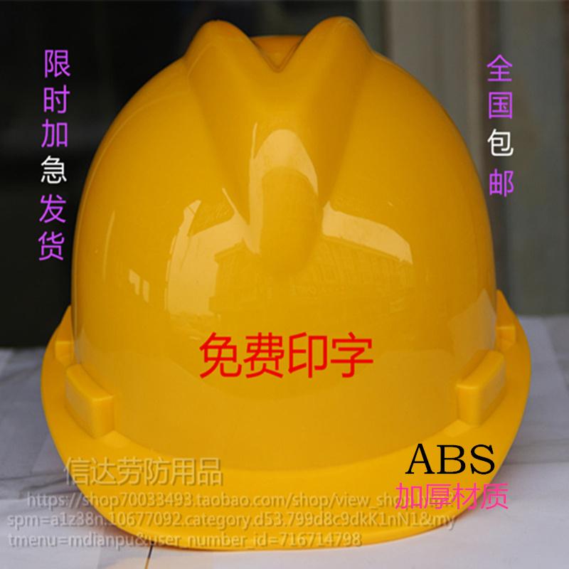 诺安牌工地安全帽建筑工程头盔电力电工施工帽矿工帽免费印字