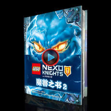 LEGO LEGO Future Knights World of Warcraft Book 2 Hardcover Chinese Edition 6-9-12 Years Children's Puzzle Game Books Children's Thinking Focus Training Creativity Develop My World Anime Picture Book Bestseller