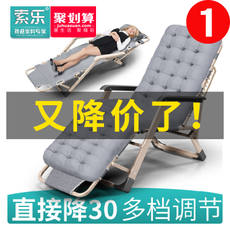 Sola folding chair siesta siesta chair office bed back lazy portable beach home multi-function