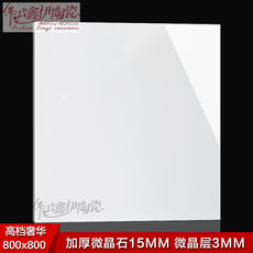 Foshan generation of pure white composite microcrystals thickened ultra-white microcrystalline stone floor tiles 800x800 living room floor tiles