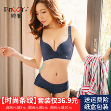 Women's underwear panties suit female authentic no steel ring summer breathable bra gathered female breast small chest thin section