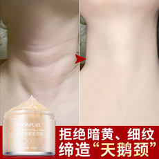 Sucui Beauty Neck Cream Crest Firming Thinning Neck Texture Neck Care Lifting Mask Neck Neck Stretching