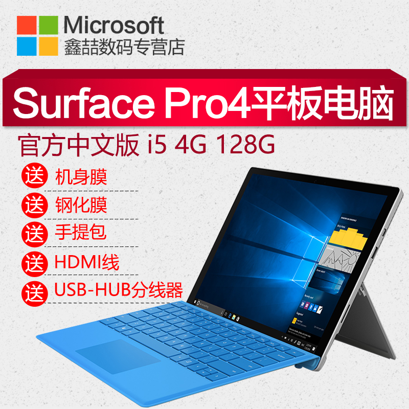 Microsoft/微软 Surface Pro 4 i5 4GB 128G  Win10平板电脑