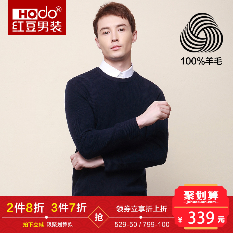 Hodo/红豆男士圆领修身螺纹加厚针织衫纯色羊毛衫休闲毛衣6379