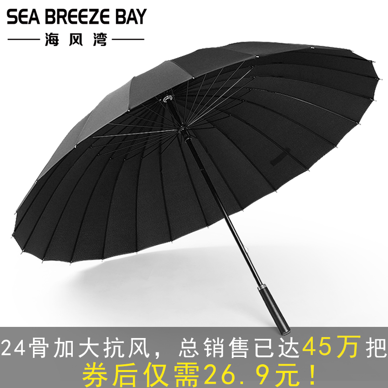 24骨双人超大号加固直柄男士抗风暴商务防风黑色长柄雨伞定制logo