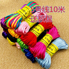 Line 5 10 meters Chinese knot wire 5th jade line DIY bracelet rope accessories braided rope accessories necklace rope