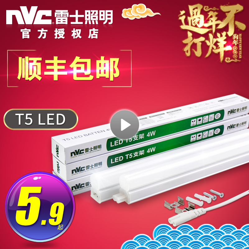 雷士LED灯管t5灯管一体化led灯支架灯t8全套日光灯1.2米照明灯带