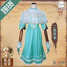 Jiangnan home stock fifth personality COS clothing doctor past COS was abandoned past cosplay costume female