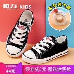 回力童鞋球鞋儿童帆布鞋2018男童女童宝宝布鞋子春款休闲夏季板鞋