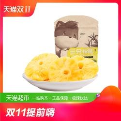 三只松鼠菠萝干106g零食水果干蜜饯果脯果干凤梨干