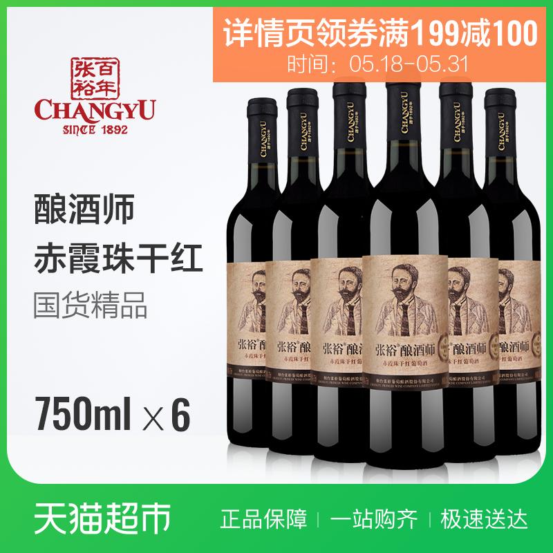 张裕红酒酿酒师系列 赤霞珠干红750ml*6葡萄酒