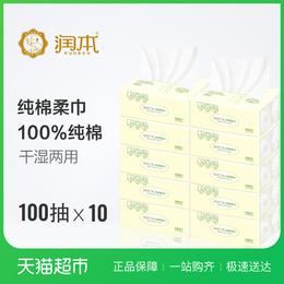 【天猫超市】润本婴儿干湿两用纯棉柔巾100抽*10包量贩包邮组合装
