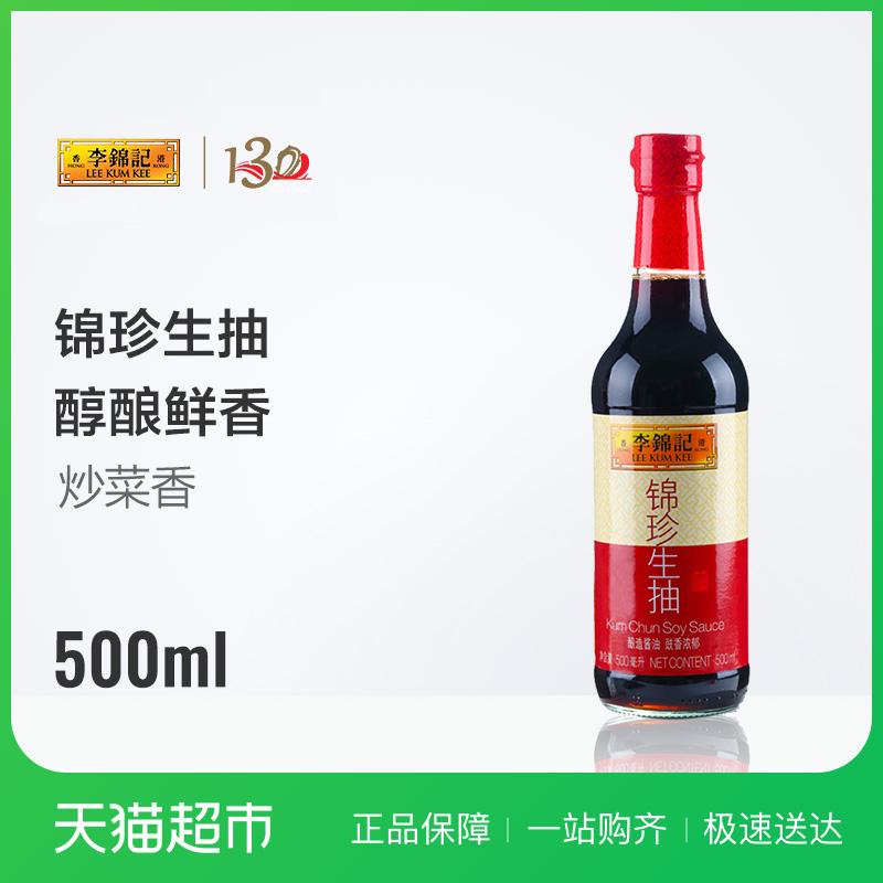李锦记锦珍生抽500ml  酿造酱油凉拌精选原料点蘸