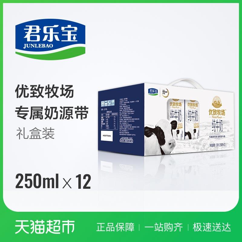 君乐宝(JUNLEBAO)优致牧场纯牛奶 礼盒装 250ml*12盒