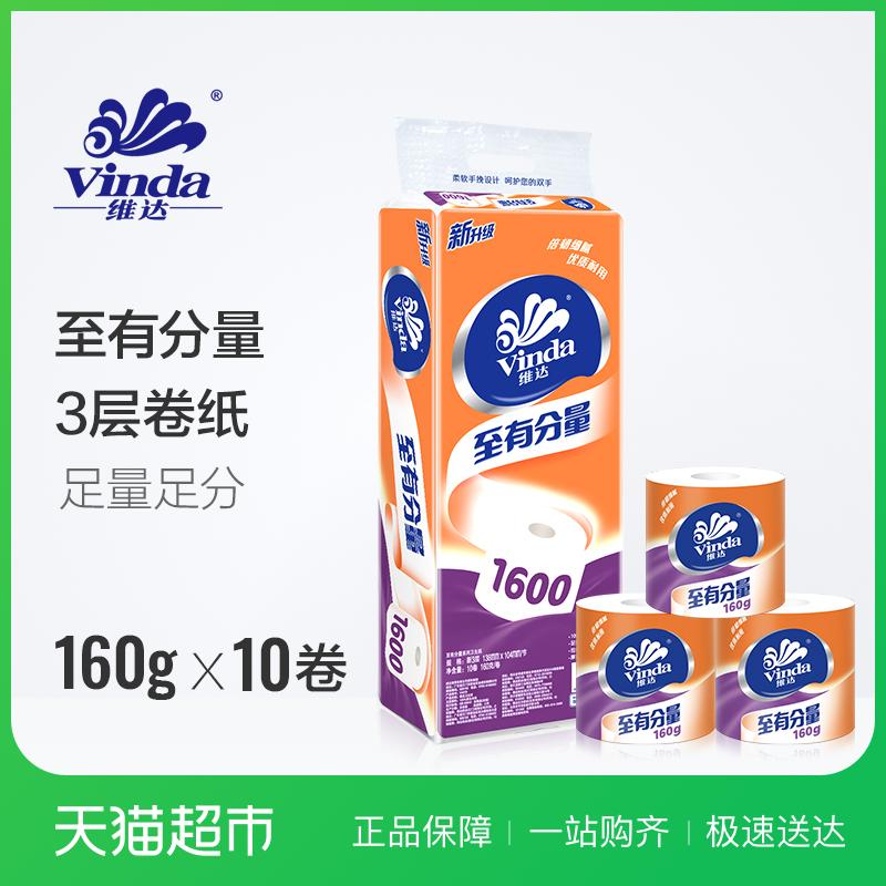 维达至有分量卫生纸巾3层160克10卷有芯卷纸 纸品