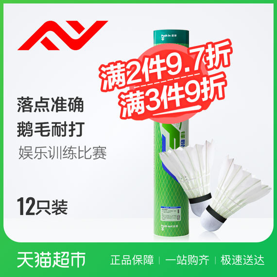 FY/ Fengyue badminton goose feather resistant to 12 packs / 6 packs of entertainment practice competition training is not bad