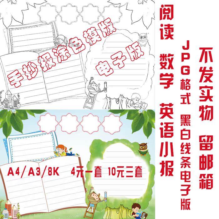 学生语文读书小报亲子阅读手抄报空白黑白描线涂色模版a4a3